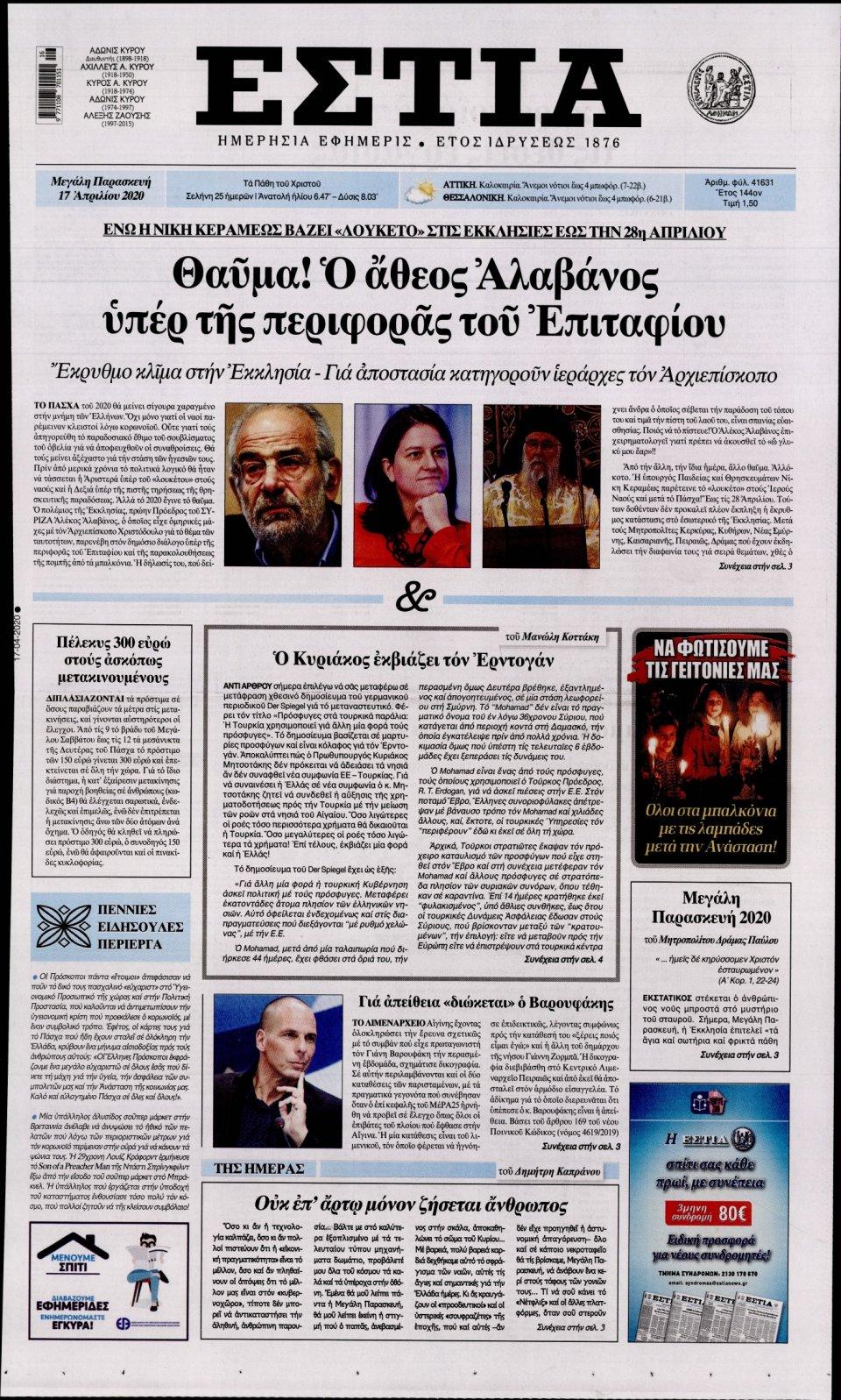 Πρωτοσέλιδο Εφημερίδας - Εστία - 2020-04-17