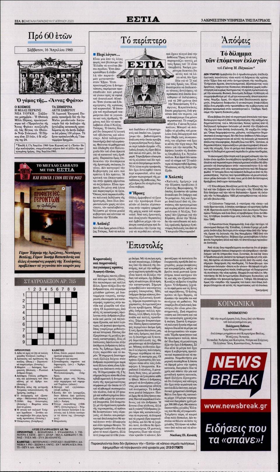 Οπισθόφυλλο Εφημερίδας - Εστία - 2020-04-17