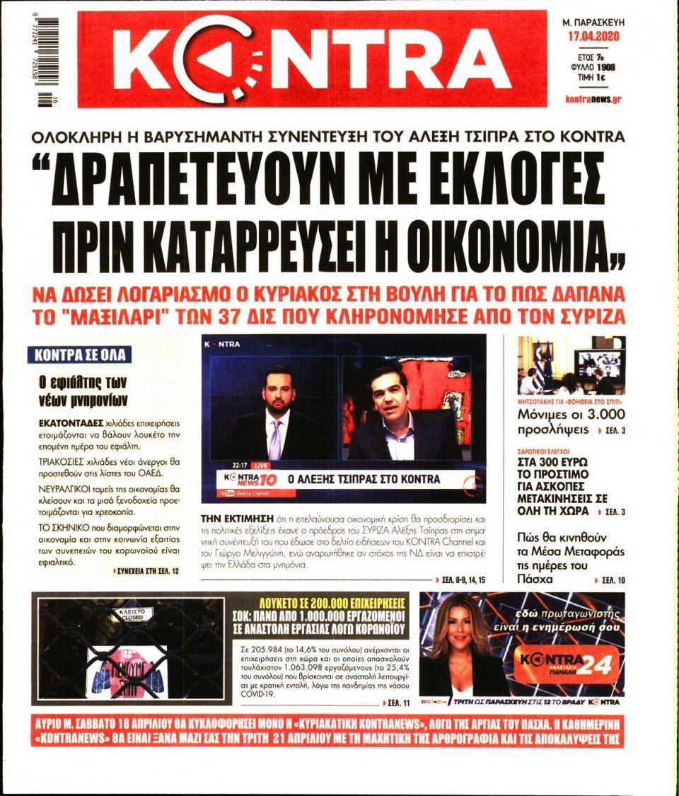 Πρωτοσέλιδο Εφημερίδας - KONTRA NEWS - 2020-04-17