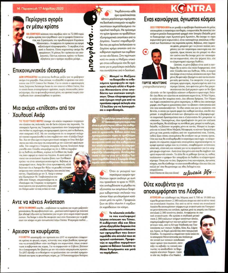 Οπισθόφυλλο Εφημερίδας - KONTRA NEWS - 2020-04-17