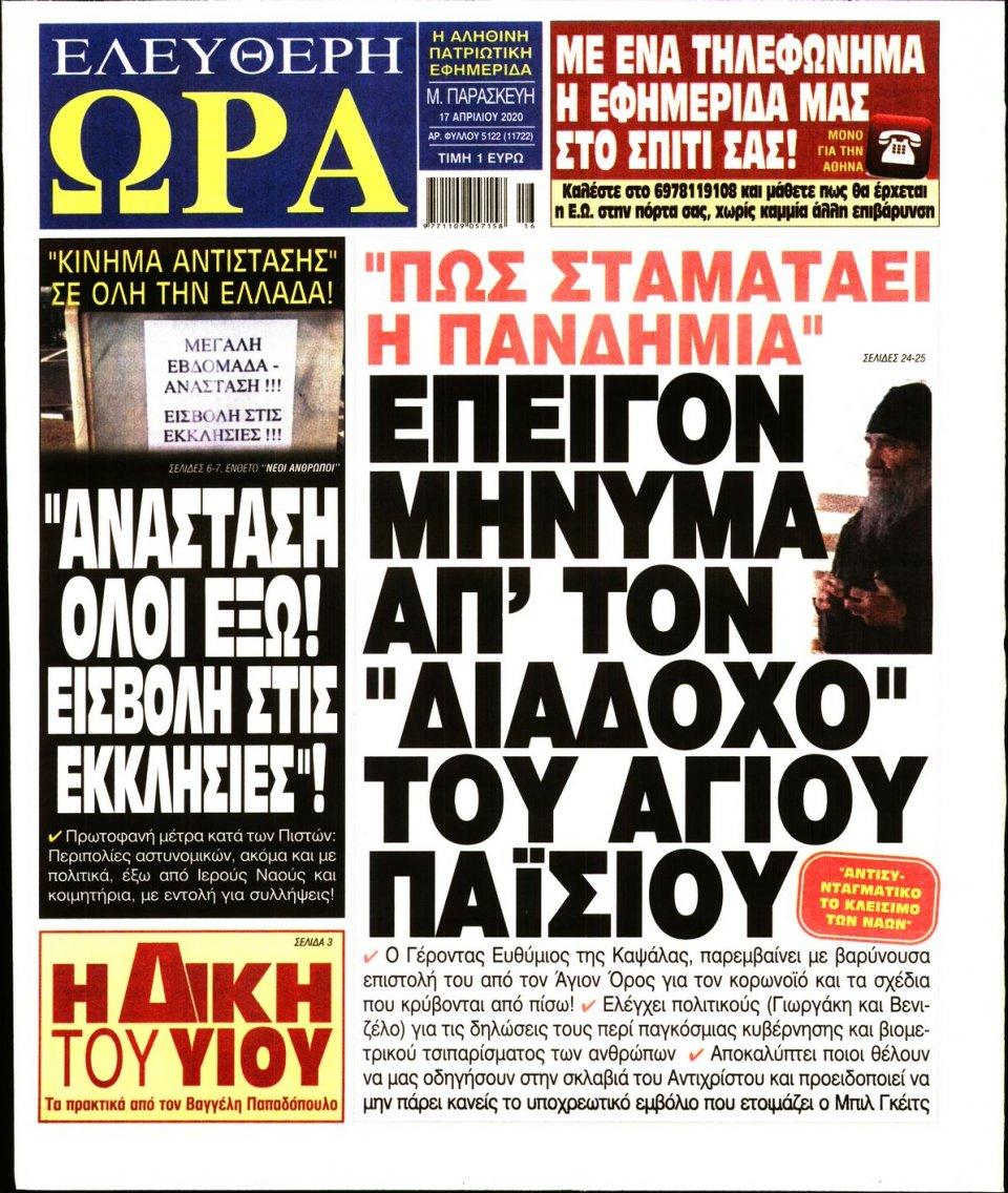 Πρωτοσέλιδο Εφημερίδας - Ελεύθερη Ώρα - 2020-04-17