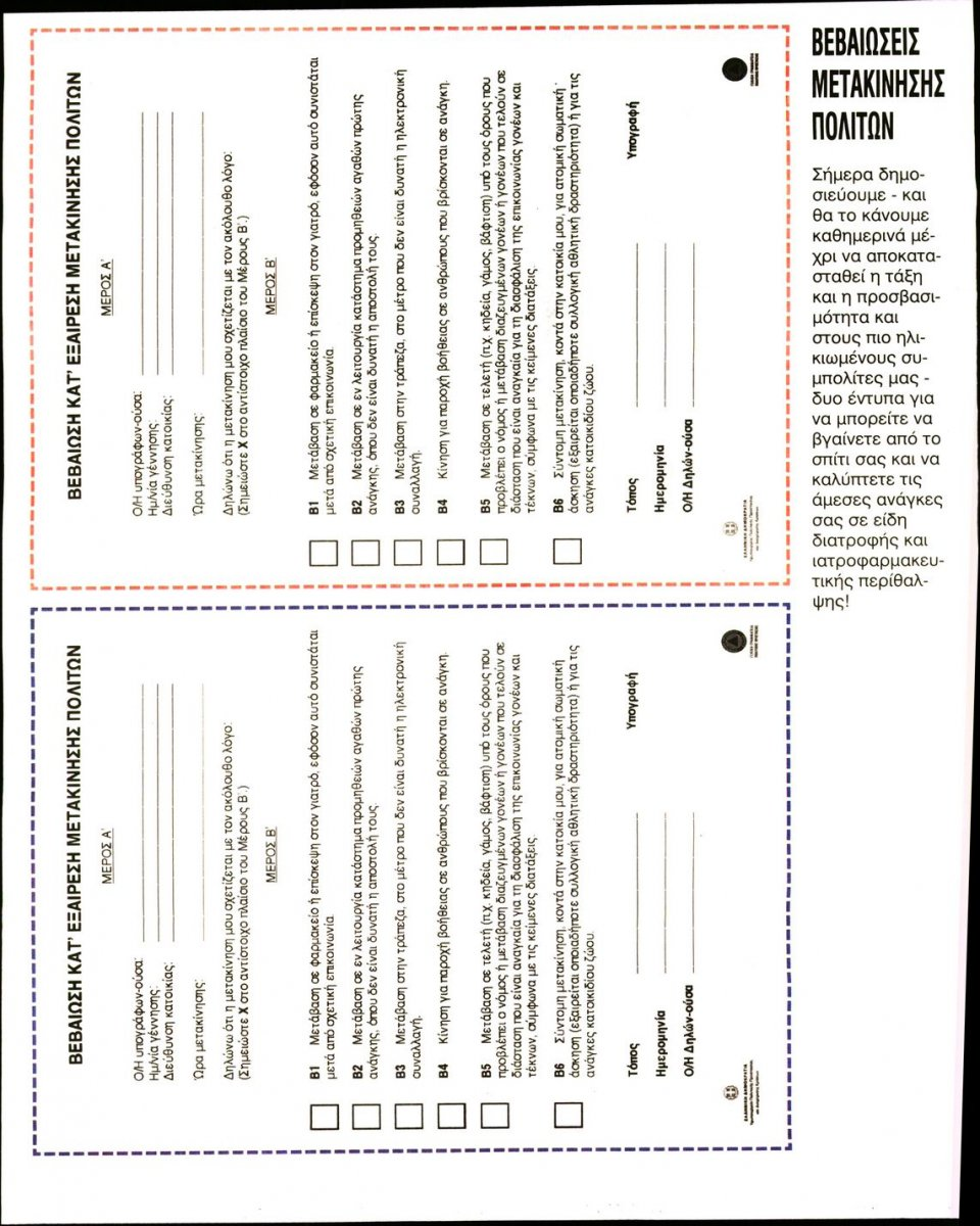 Οπισθόφυλλο Εφημερίδας - Ελεύθερη Ώρα - 2020-04-17