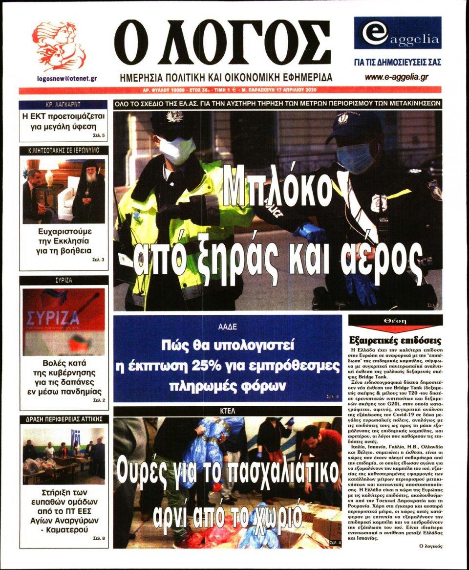 Πρωτοσέλιδο Εφημερίδας - Λόγος - 2020-04-17
