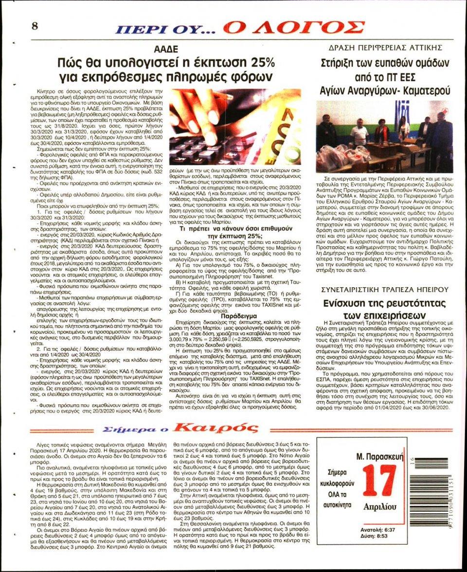 Οπισθόφυλλο Εφημερίδας - Λόγος - 2020-04-17