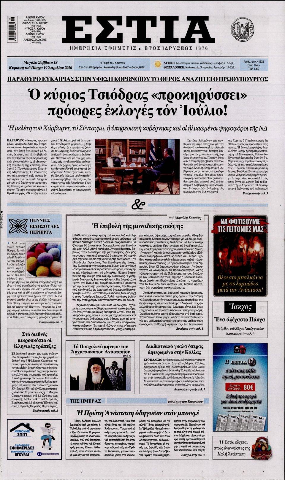 Πρωτοσέλιδο Εφημερίδας - Εστία - 2020-04-18