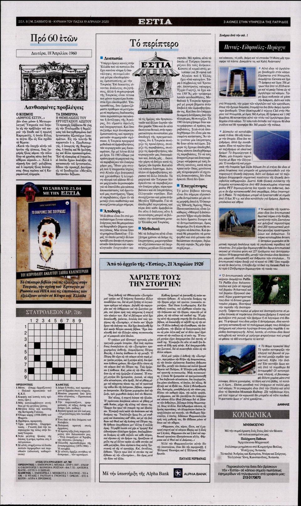 Οπισθόφυλλο Εφημερίδας - Εστία - 2020-04-18