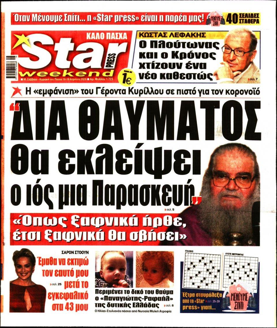 Πρωτοσέλιδο Εφημερίδας - STAR PRESS - 2020-04-18