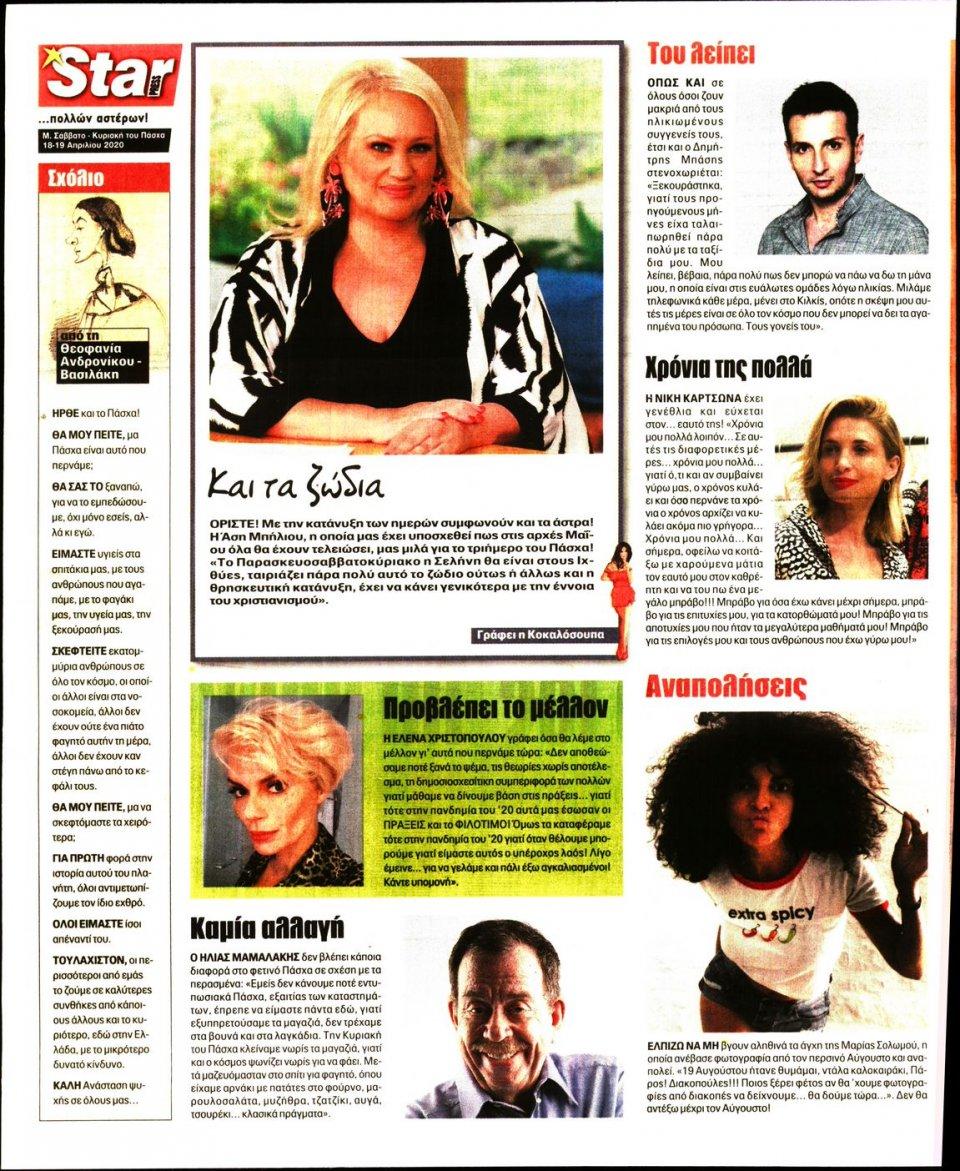 Οπισθόφυλλο Εφημερίδας - STAR PRESS - 2020-04-18