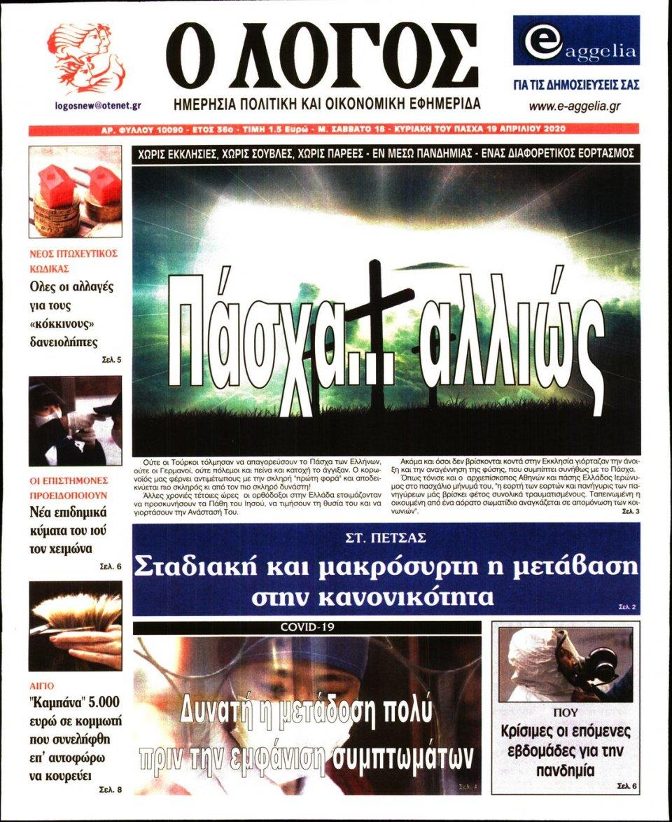 Πρωτοσέλιδο Εφημερίδας - Λόγος - 2020-04-18