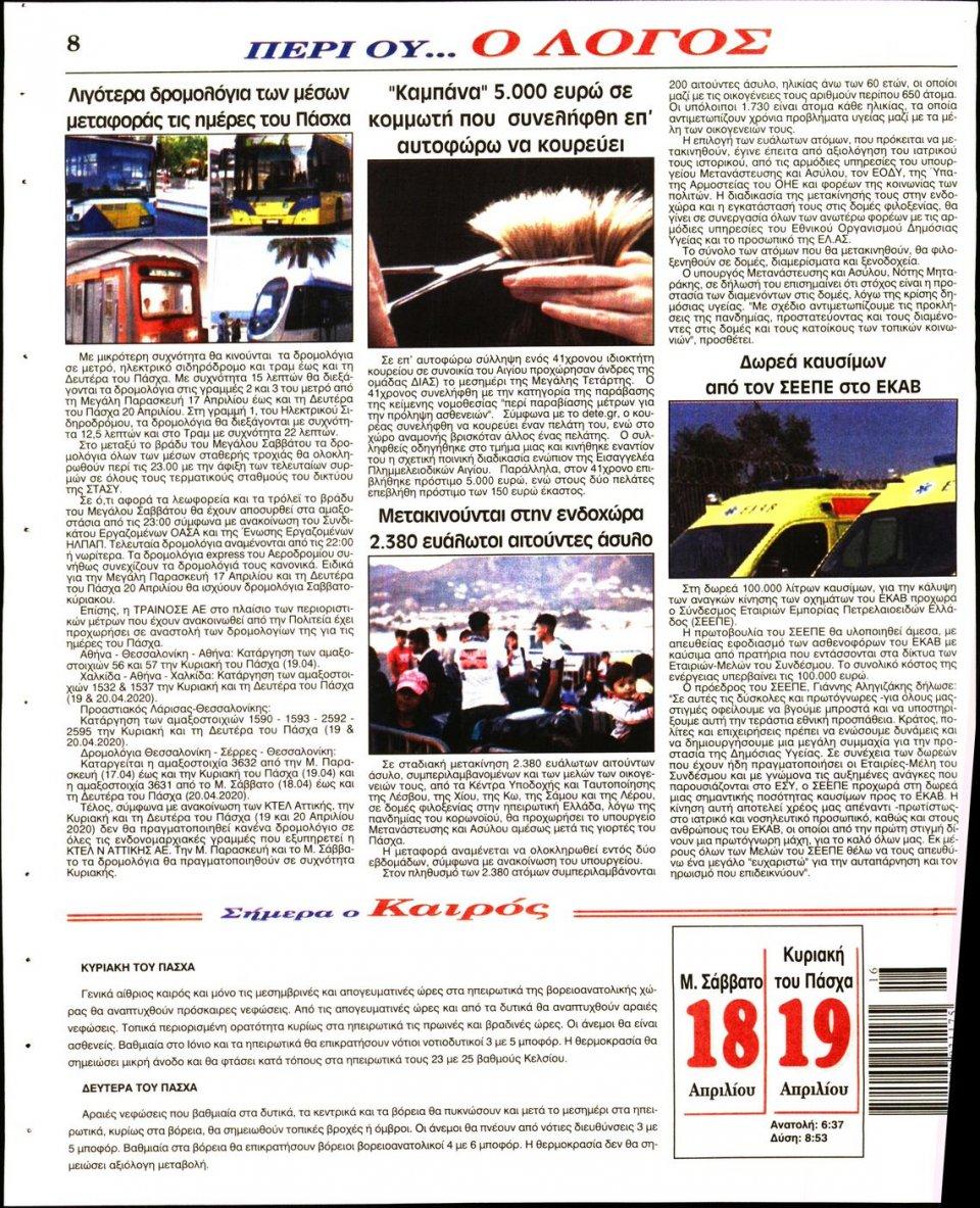 Οπισθόφυλλο Εφημερίδας - Λόγος - 2020-04-18