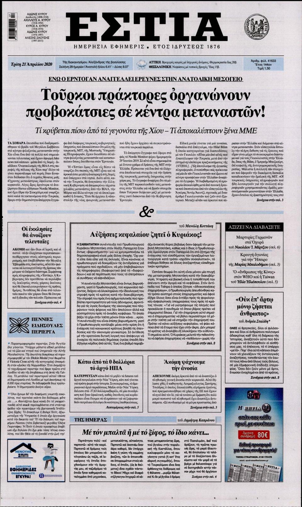 Πρωτοσέλιδο Εφημερίδας - Εστία - 2020-04-21