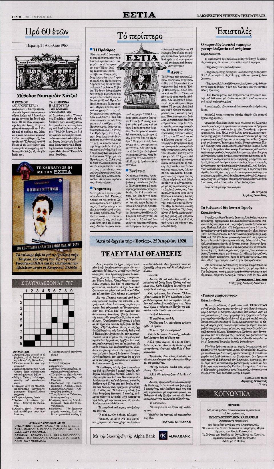 Οπισθόφυλλο Εφημερίδας - Εστία - 2020-04-21
