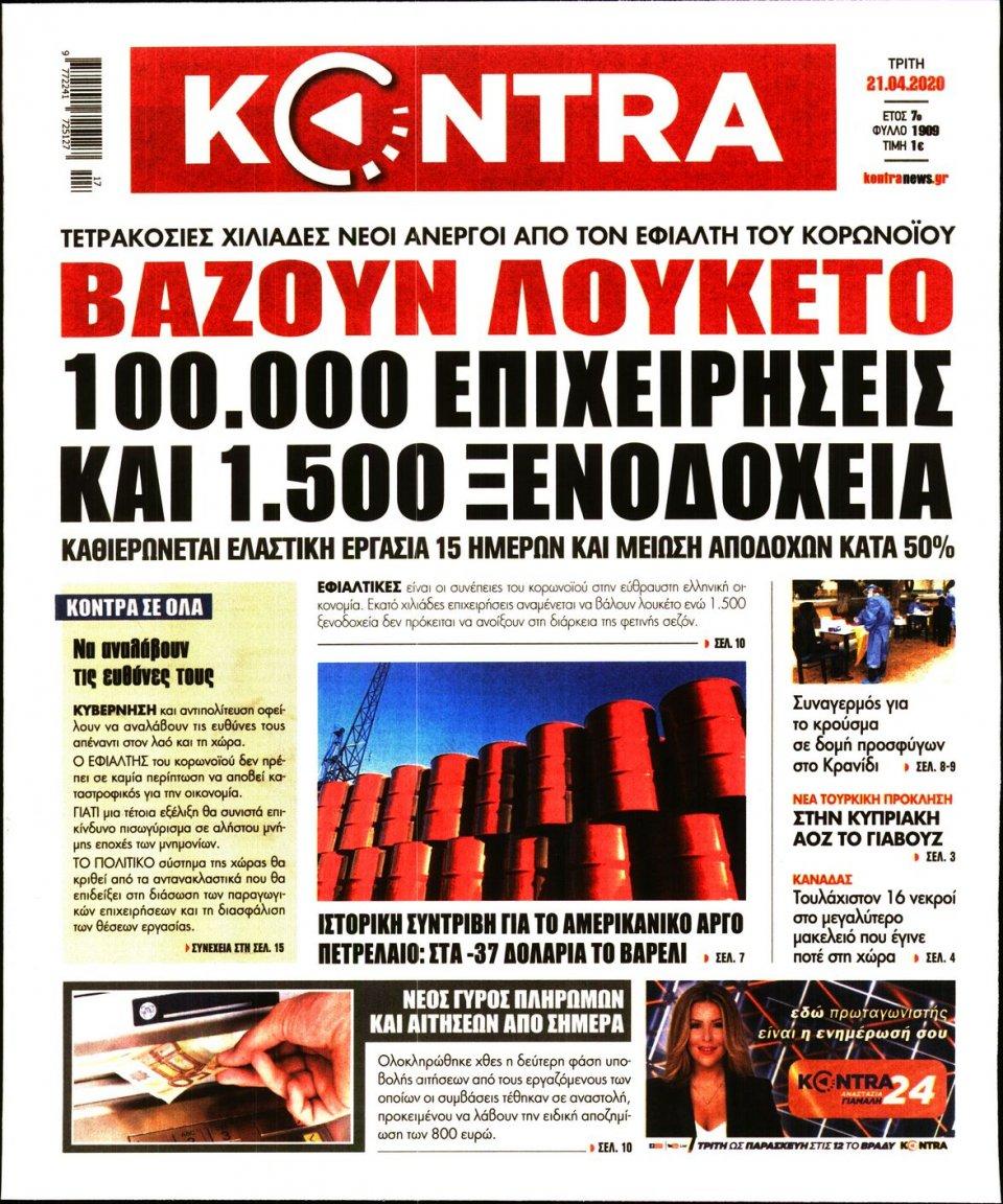 Πρωτοσέλιδο Εφημερίδας - KONTRA NEWS - 2020-04-21