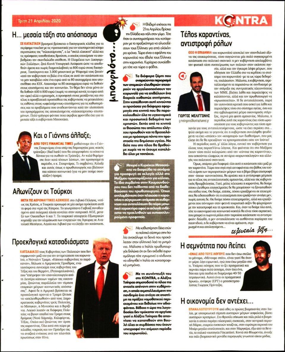 Οπισθόφυλλο Εφημερίδας - KONTRA NEWS - 2020-04-21