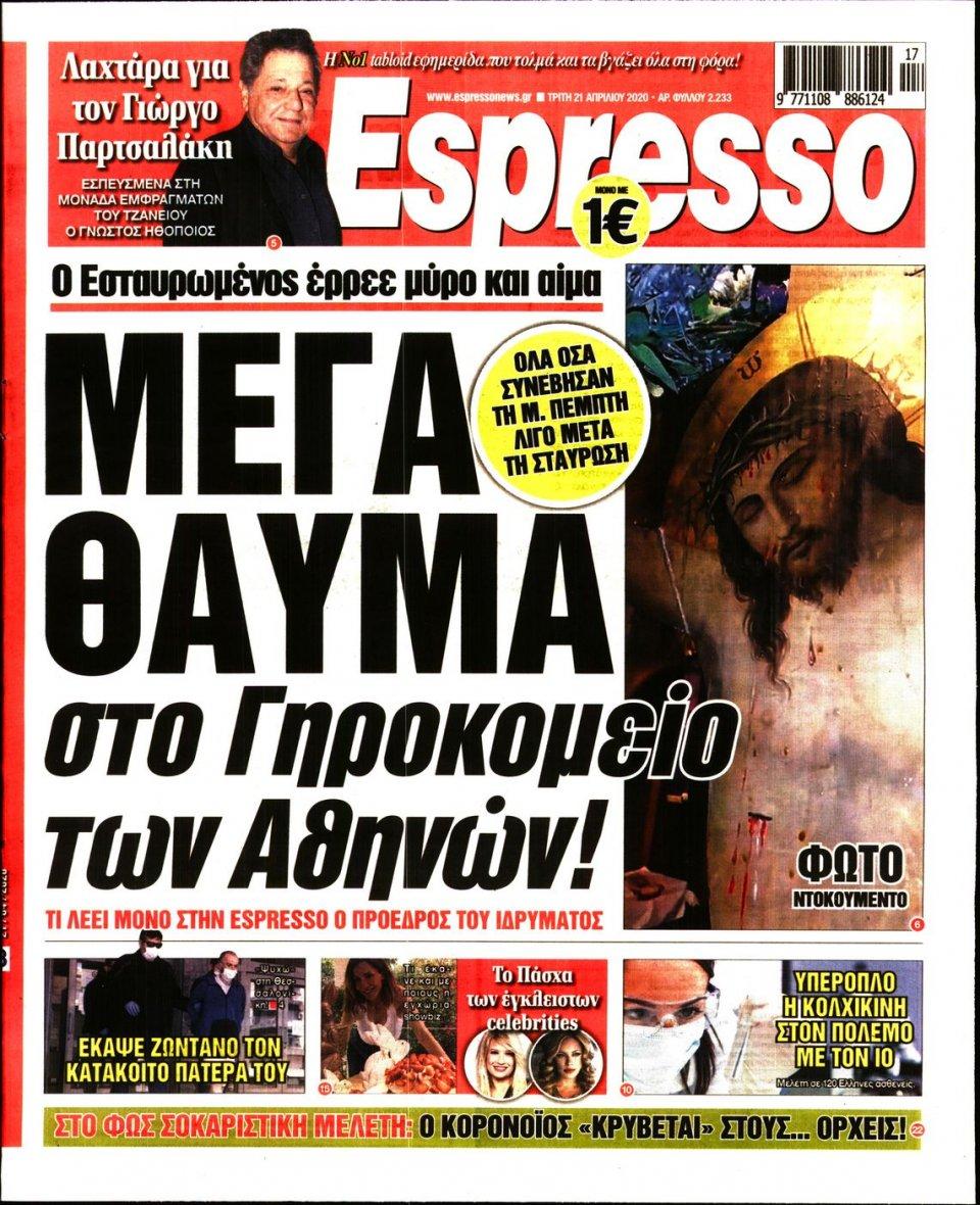 Πρωτοσέλιδο Εφημερίδας - Espresso - 2020-04-21
