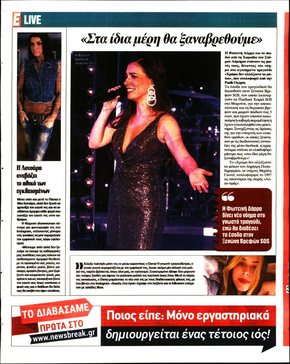 Οπισθόφυλλο Εφημερίδας - Espresso - 2020-04-21
