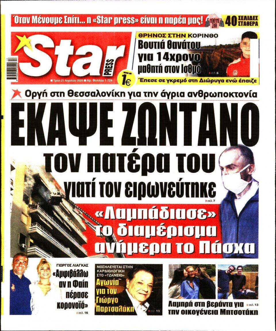 Πρωτοσέλιδο Εφημερίδας - STAR PRESS - 2020-04-21