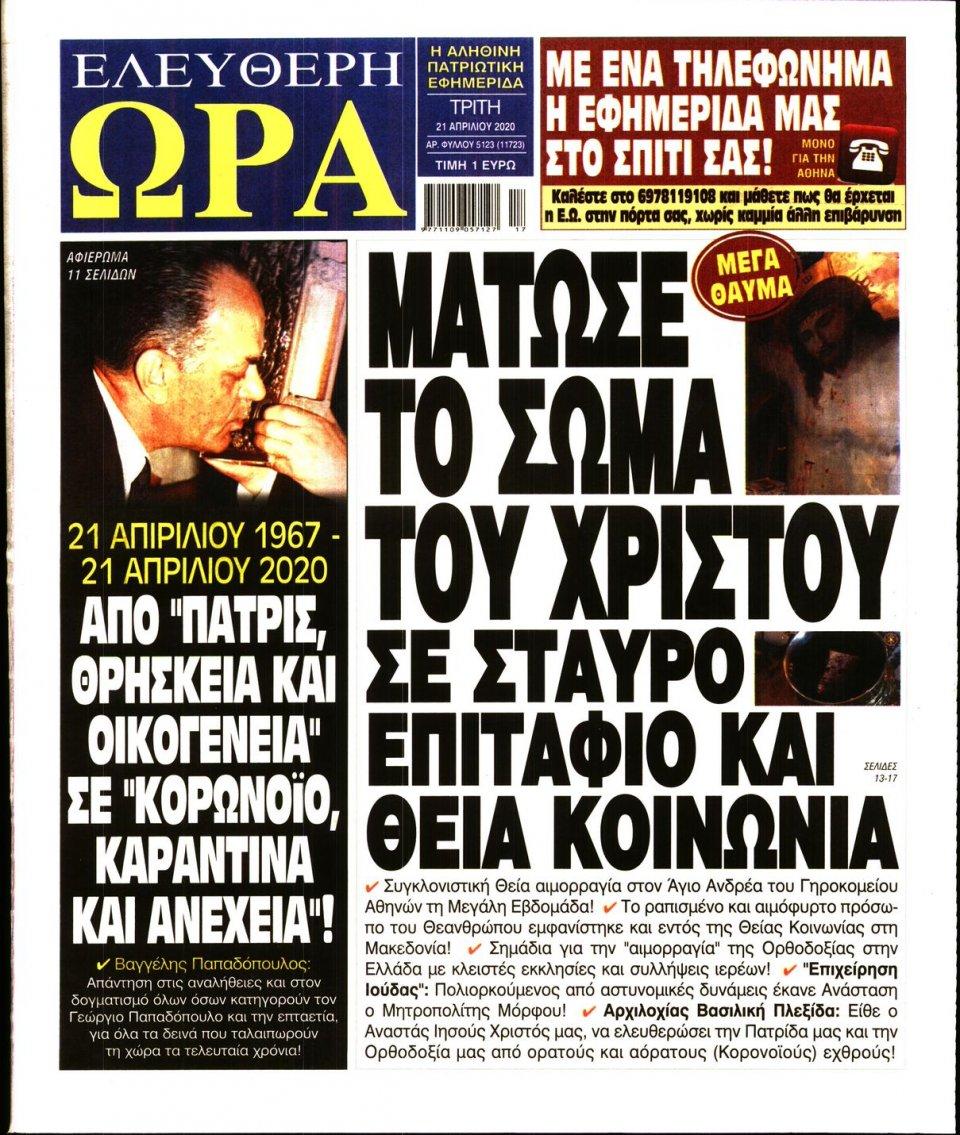Πρωτοσέλιδο Εφημερίδας - Ελεύθερη Ώρα - 2020-04-21