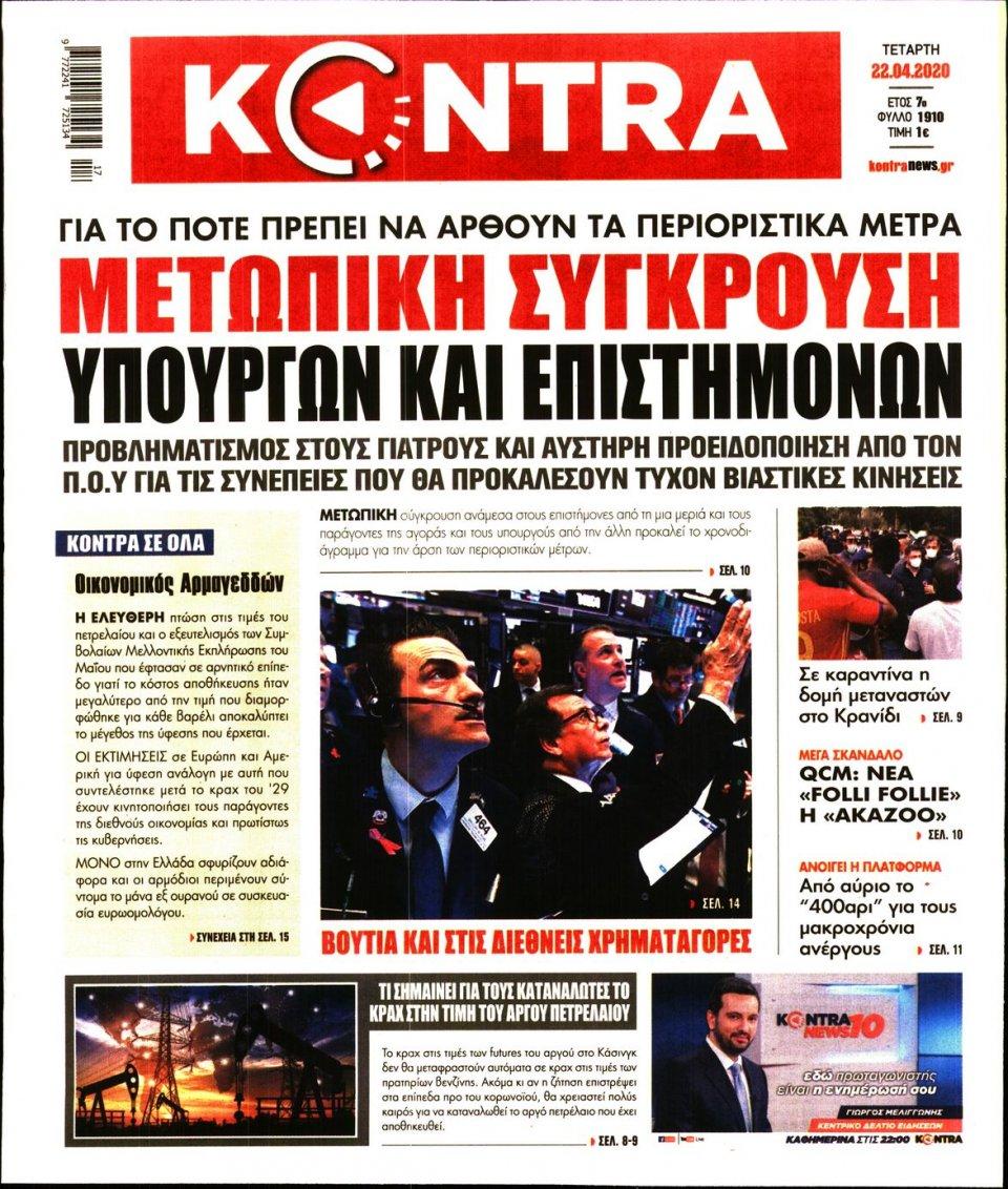 Πρωτοσέλιδο Εφημερίδας - KONTRA NEWS - 2020-04-22