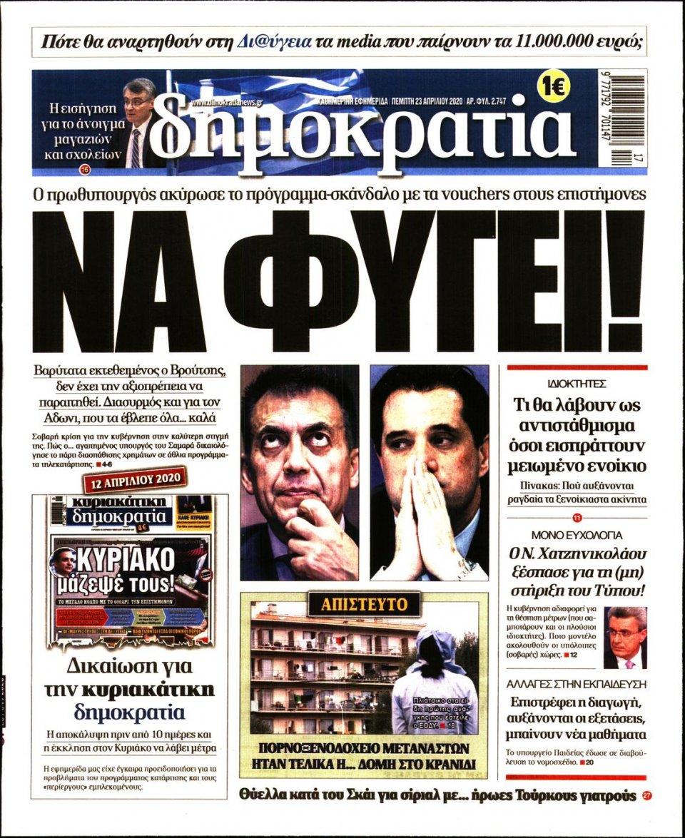 Πρωτοσέλιδο Εφημερίδας - ΔΗΜΟΚΡΑΤΙΑ - 2020-04-23