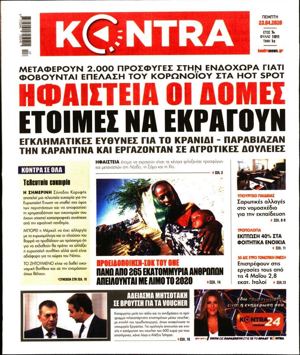 Πρωτοσέλιδο Εφημερίδας - KONTRA NEWS - 2020-04-23
