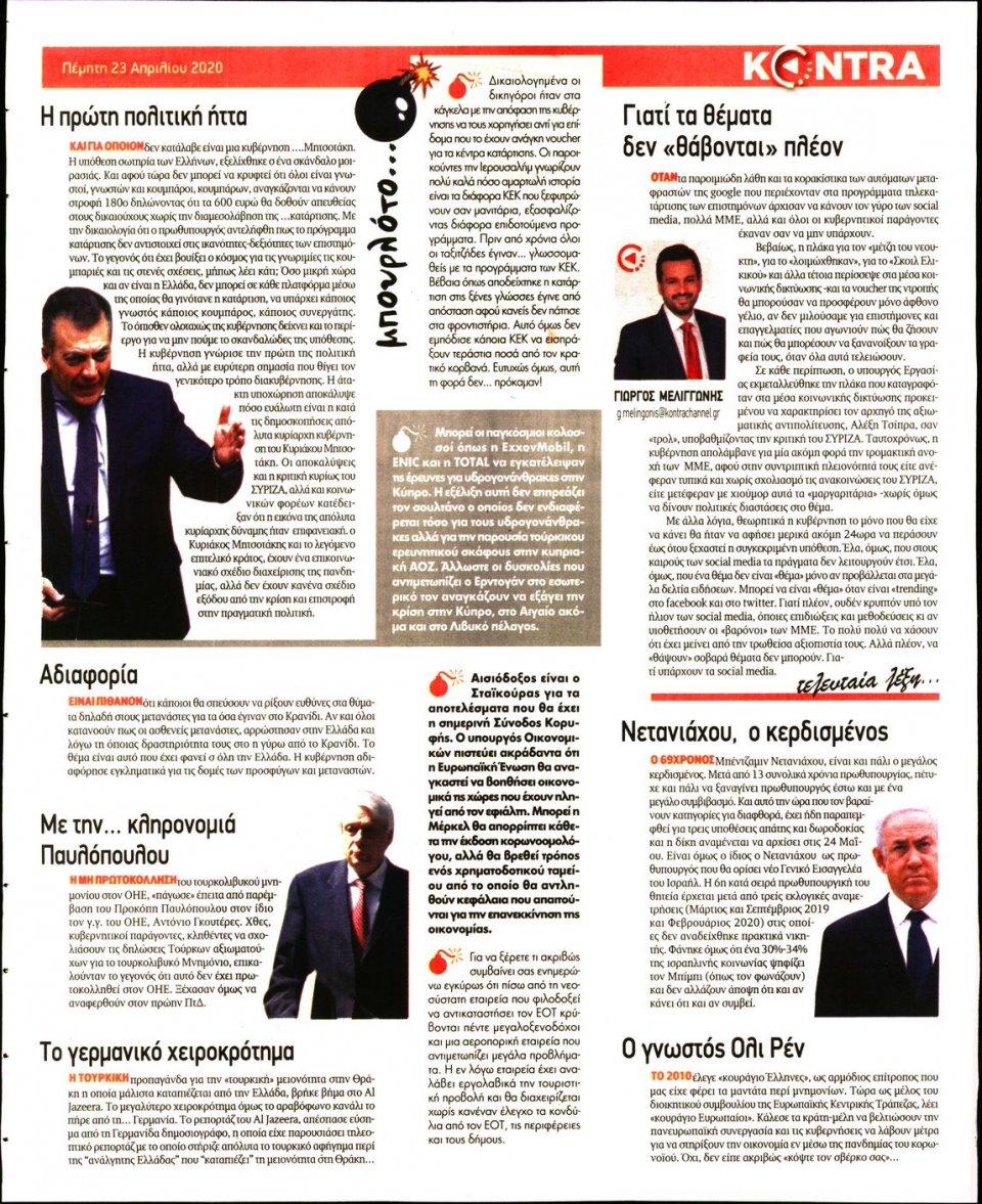 Οπισθόφυλλο Εφημερίδας - KONTRA NEWS - 2020-04-23