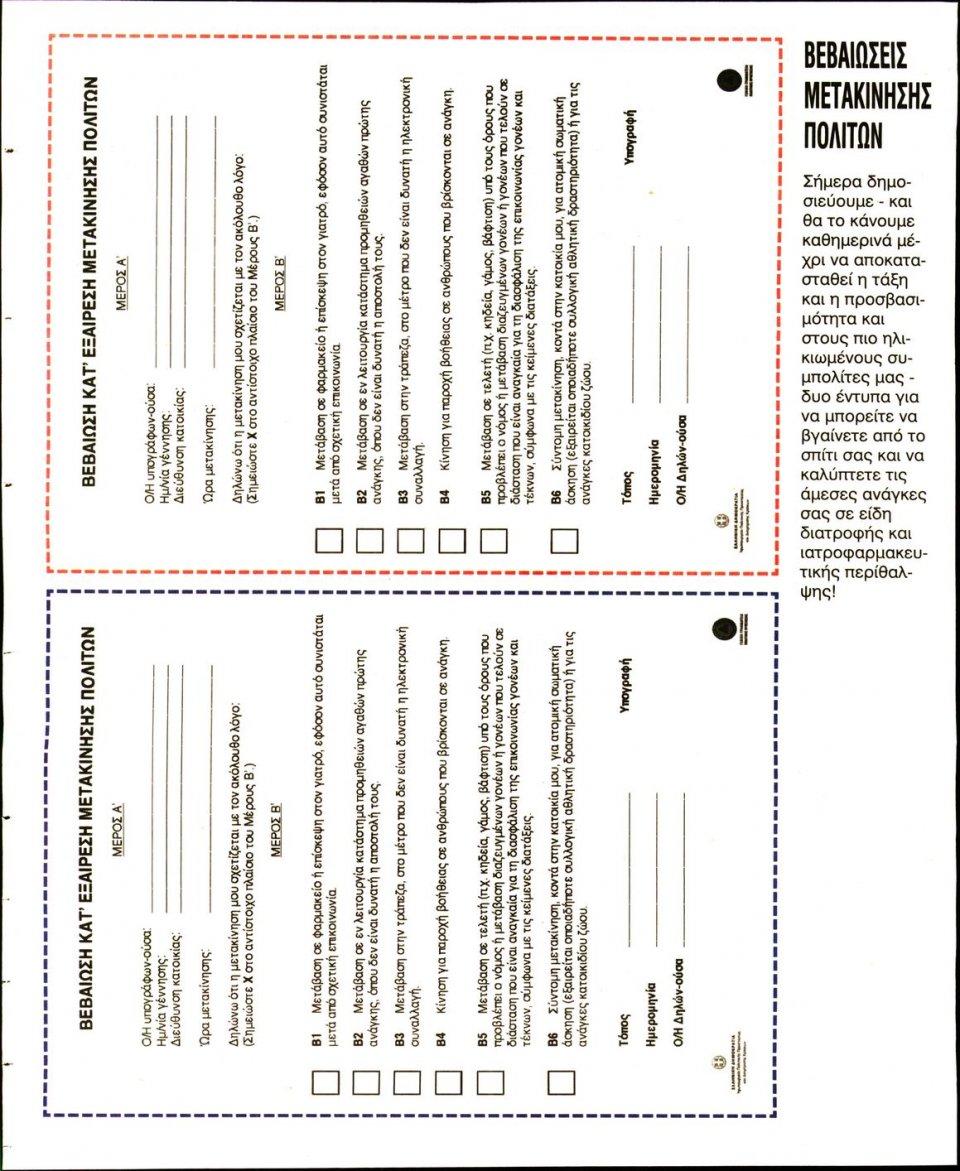 Οπισθόφυλλο Εφημερίδας - Ελεύθερη Ώρα - 2020-04-23