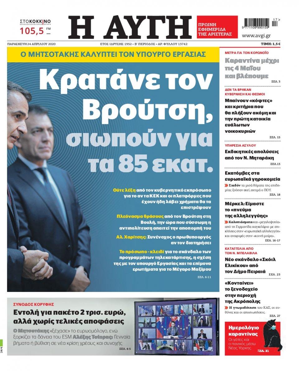 Πρωτοσέλιδο Εφημερίδας - Αυγή - 2020-04-24
