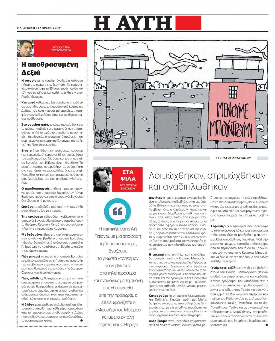 Οπισθόφυλλο Εφημερίδας - Αυγή - 2020-04-24