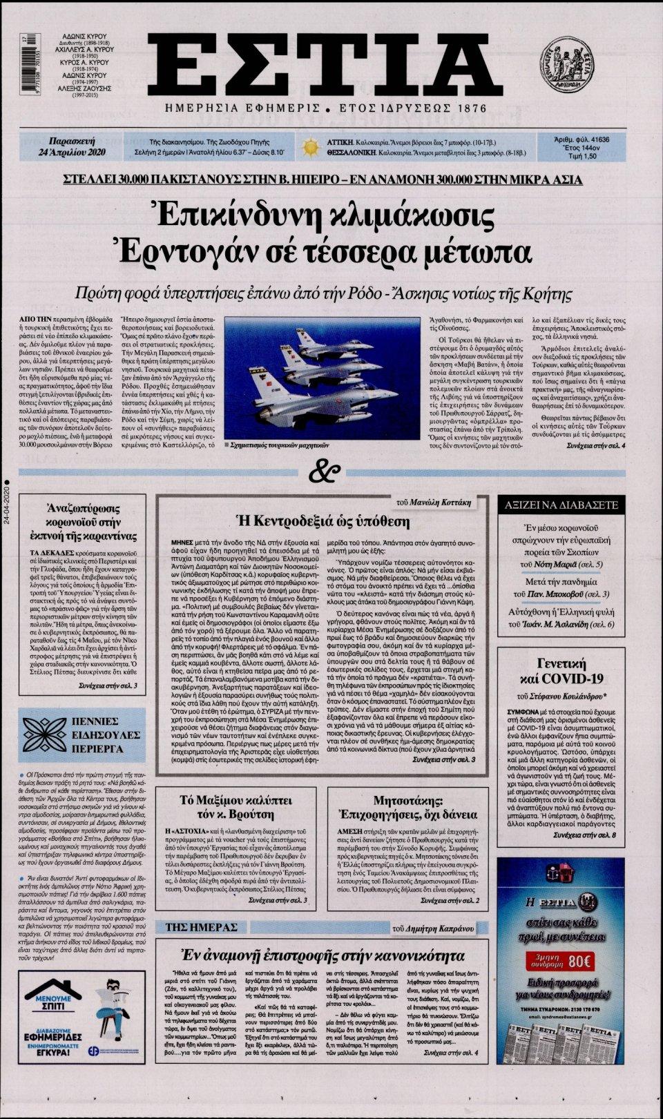 Πρωτοσέλιδο Εφημερίδας - Εστία - 2020-04-24