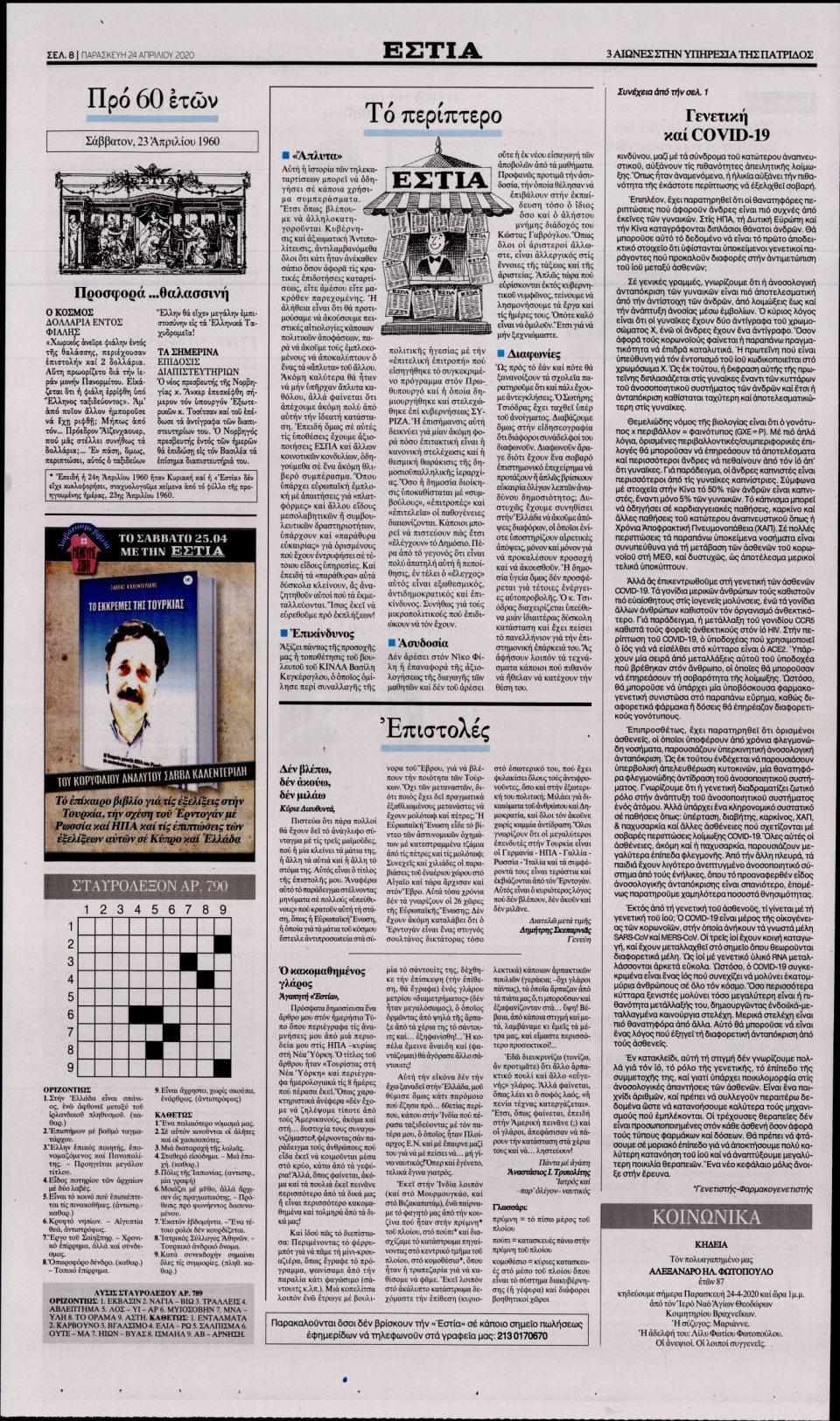 Οπισθόφυλλο Εφημερίδας - Εστία - 2020-04-24