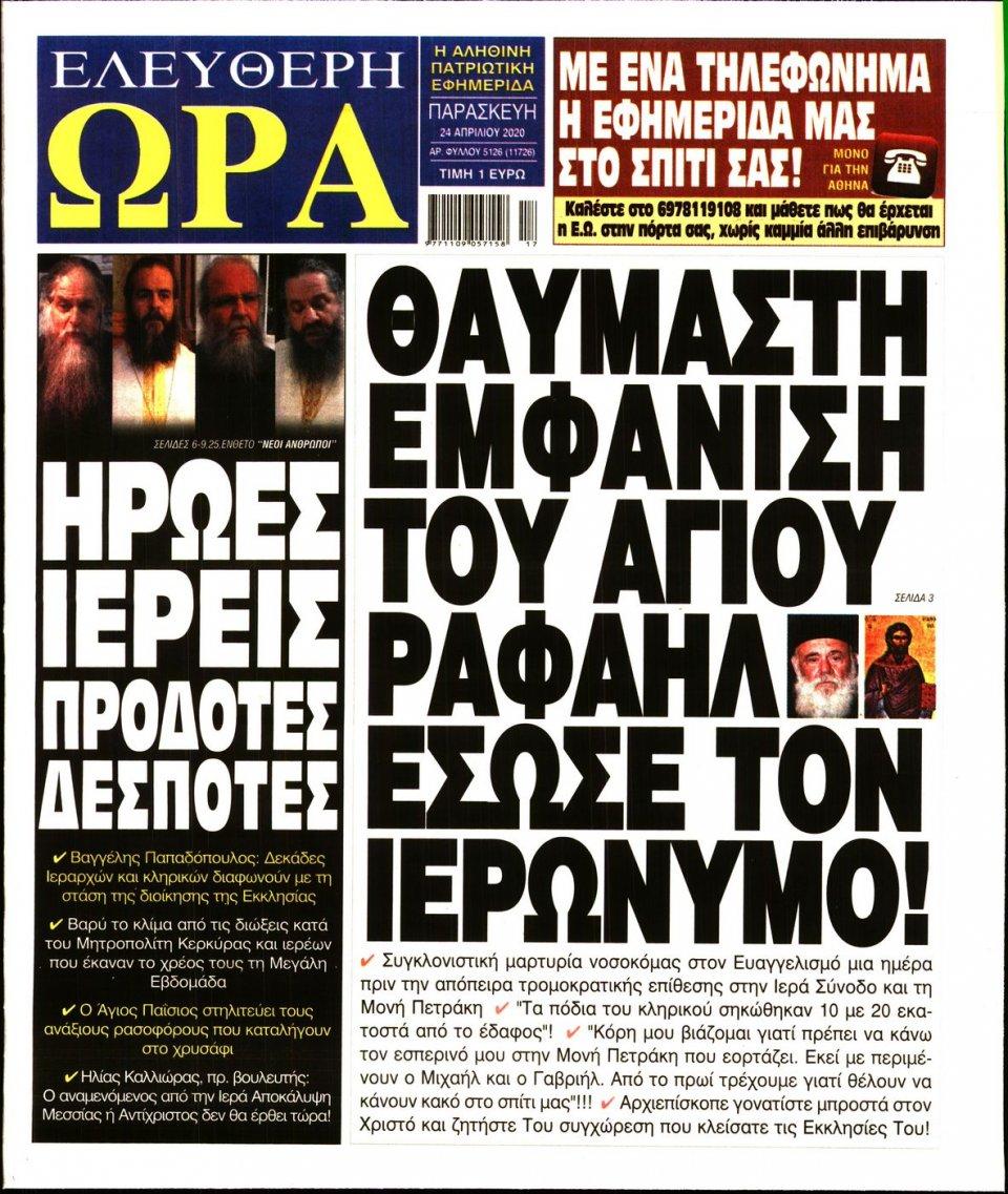 Πρωτοσέλιδο Εφημερίδας - Ελεύθερη Ώρα - 2020-04-24