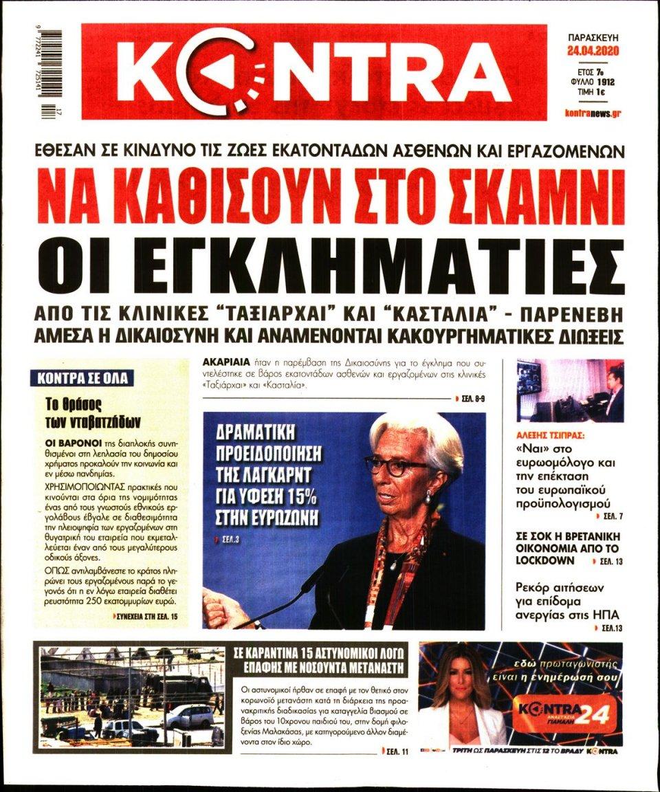 Πρωτοσέλιδο Εφημερίδας - KONTRA NEWS - 2020-04-24