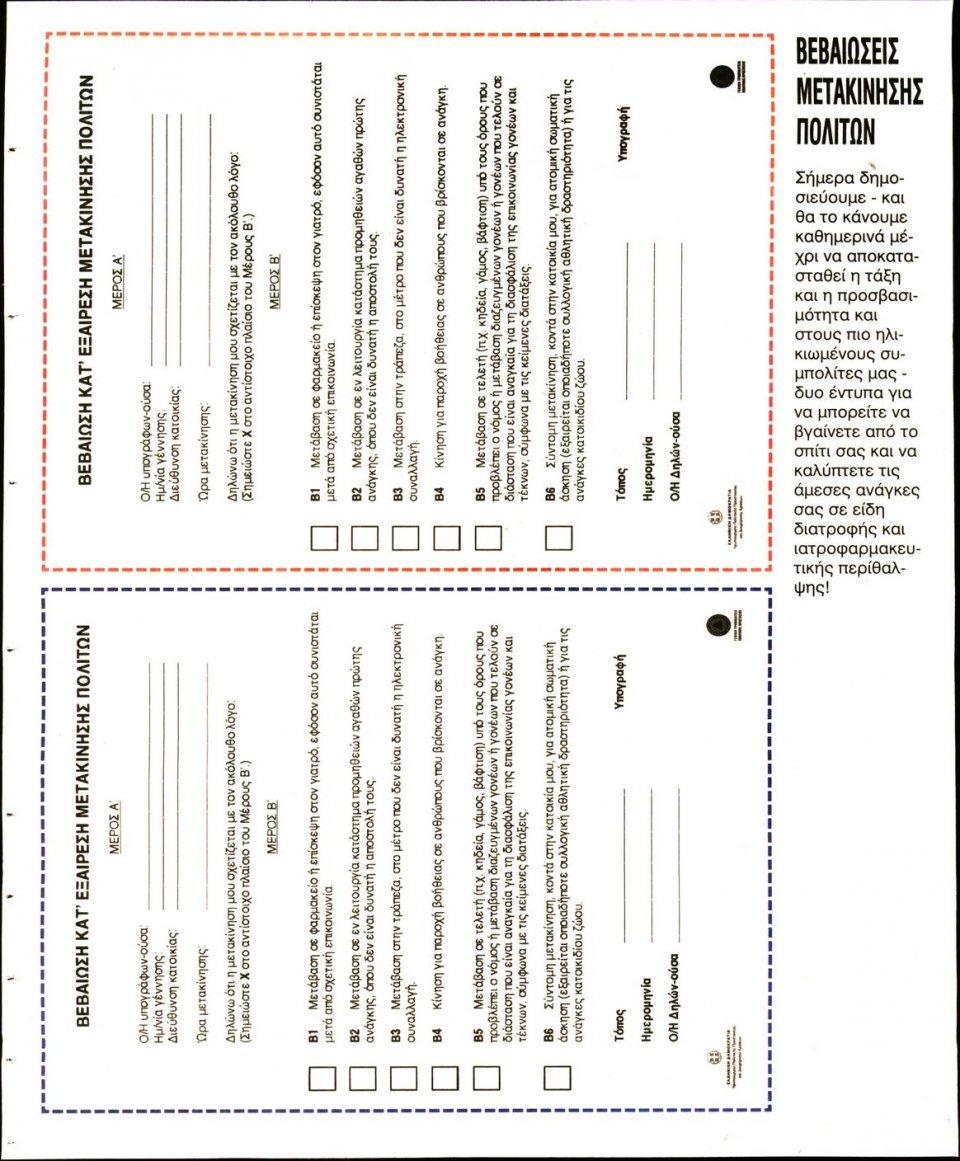 Οπισθόφυλλο Εφημερίδας - Ελεύθερη Ώρα - 2020-04-24