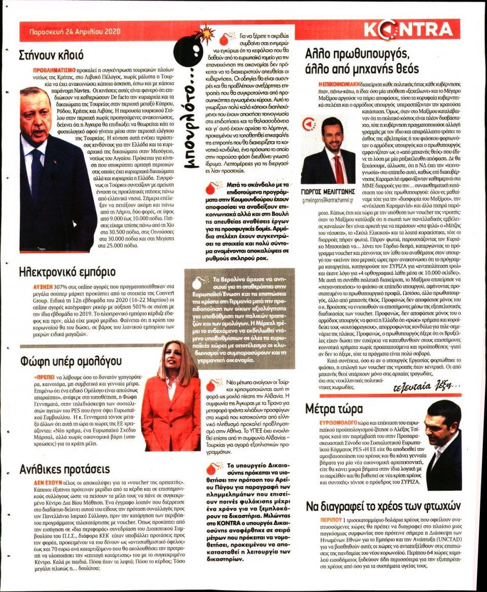 Οπισθόφυλλο Εφημερίδας - KONTRA NEWS - 2020-04-24