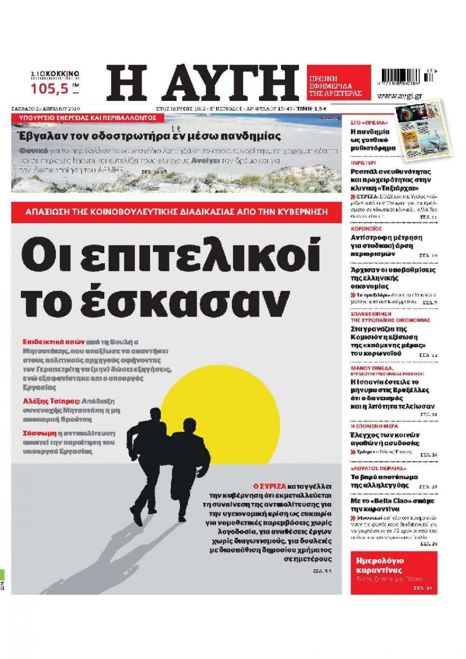 Πρωτοσέλιδο Εφημερίδας - Αυγή - 2020-04-25