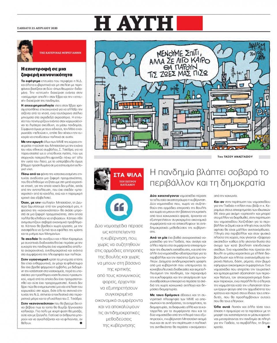 Οπισθόφυλλο Εφημερίδας - Αυγή - 2020-04-25