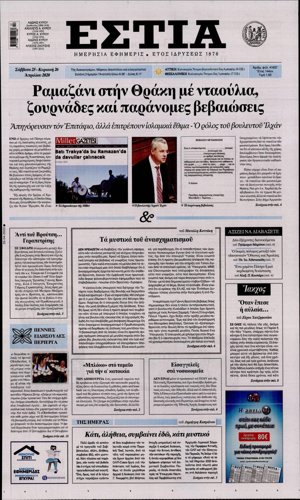 Πρωτοσέλιδο Εφημερίδας - Εστία - 2020-04-25