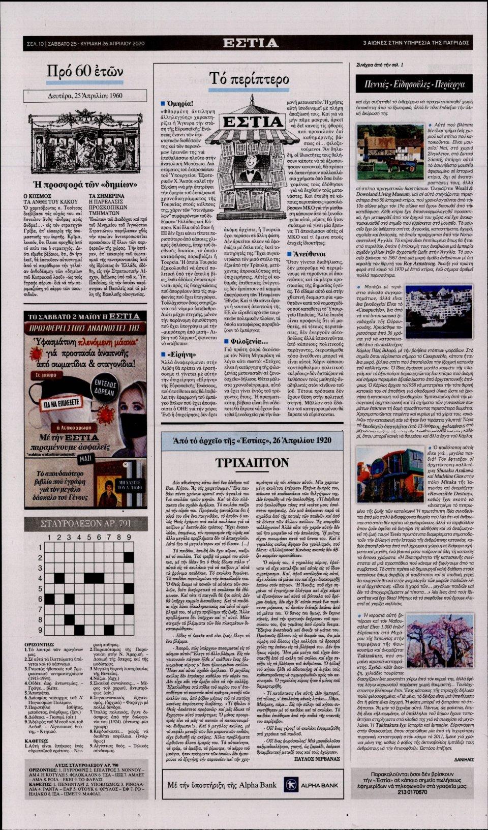 Οπισθόφυλλο Εφημερίδας - Εστία - 2020-04-25