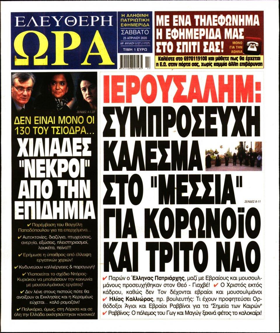Πρωτοσέλιδο Εφημερίδας - Ελεύθερη Ώρα - 2020-04-25