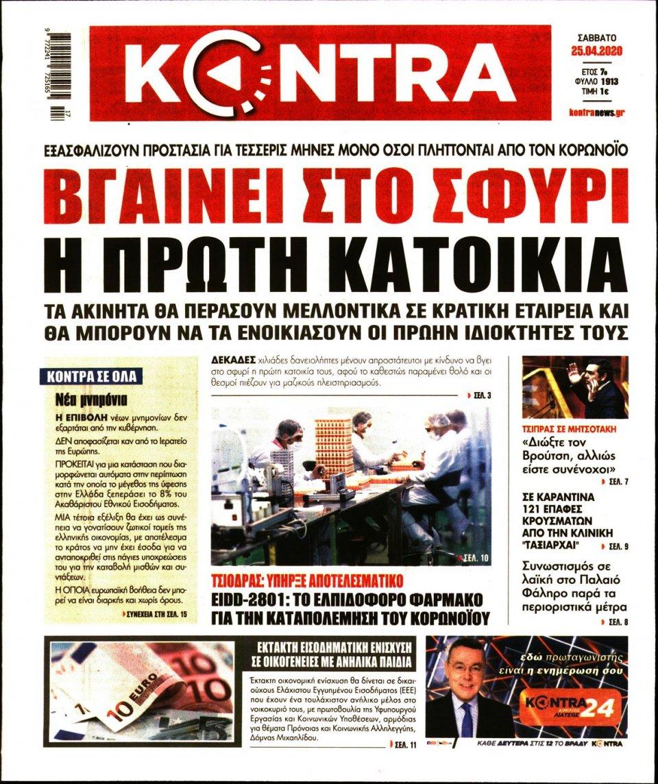 Πρωτοσέλιδο Εφημερίδας - KONTRA NEWS - 2020-04-25
