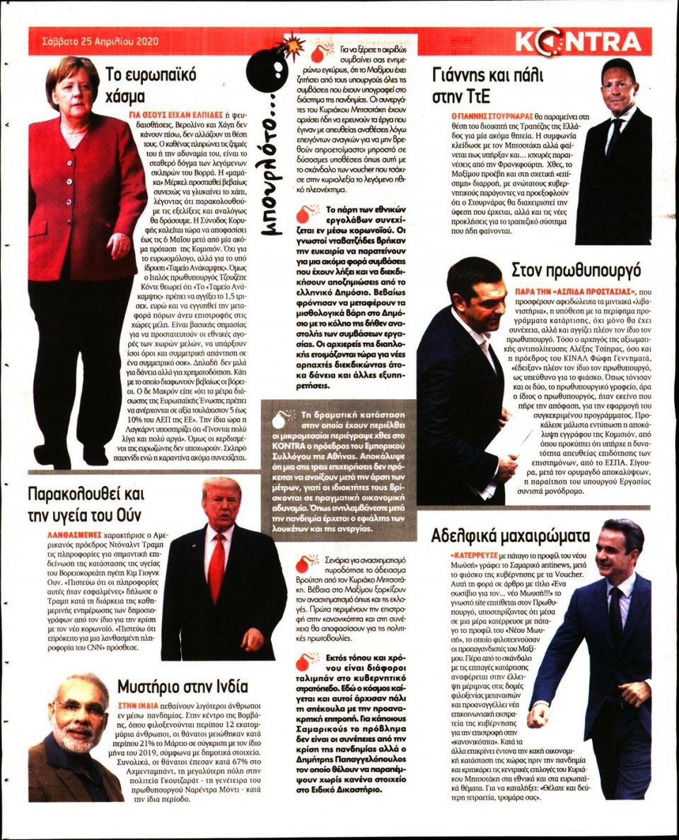 Οπισθόφυλλο Εφημερίδας - KONTRA NEWS - 2020-04-25