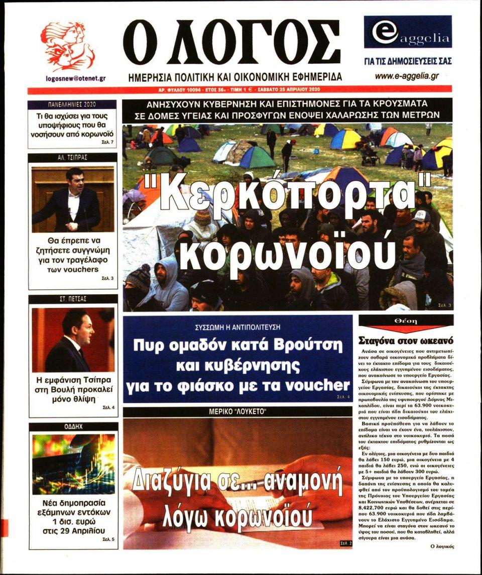 Πρωτοσέλιδο Εφημερίδας - Λόγος - 2020-04-25