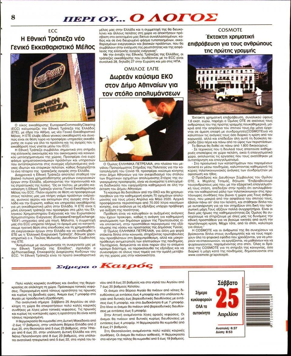 Οπισθόφυλλο Εφημερίδας - Λόγος - 2020-04-25