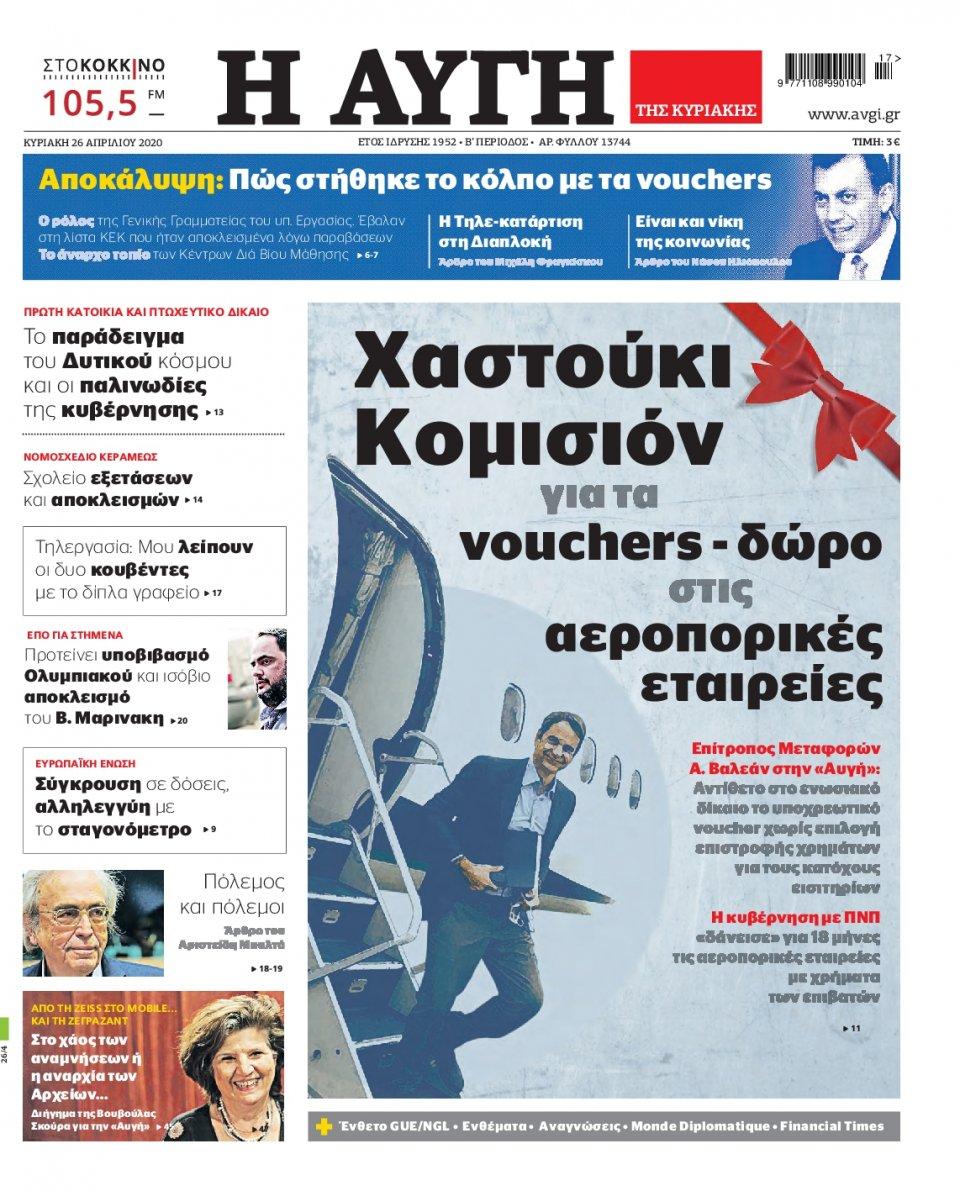 Πρωτοσέλιδο Εφημερίδας - Αυγή - 2020-04-26