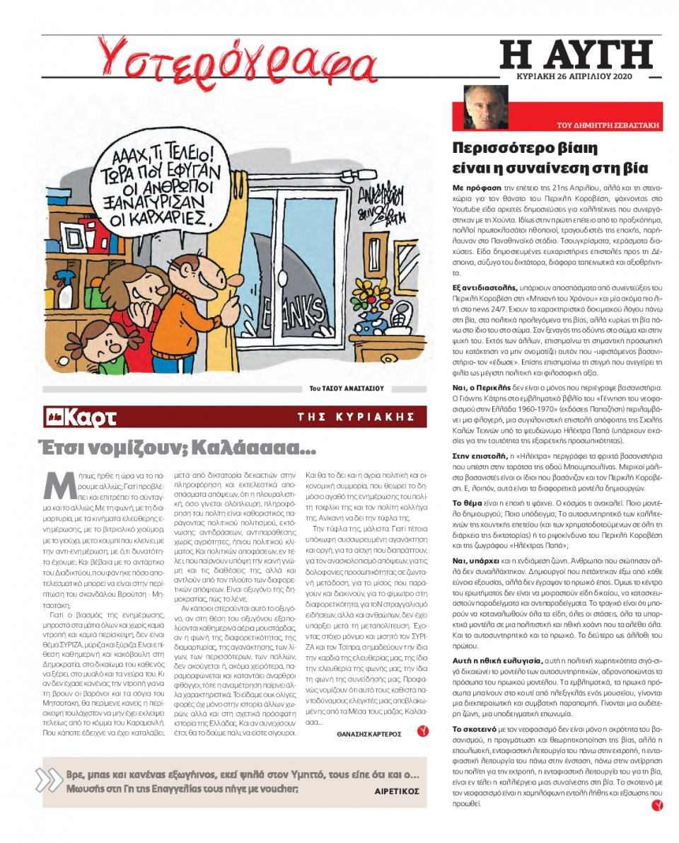 Οπισθόφυλλο Εφημερίδας - Αυγή - 2020-04-26