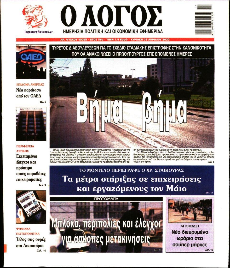 Πρωτοσέλιδο Εφημερίδας - Λόγος - 2020-04-26