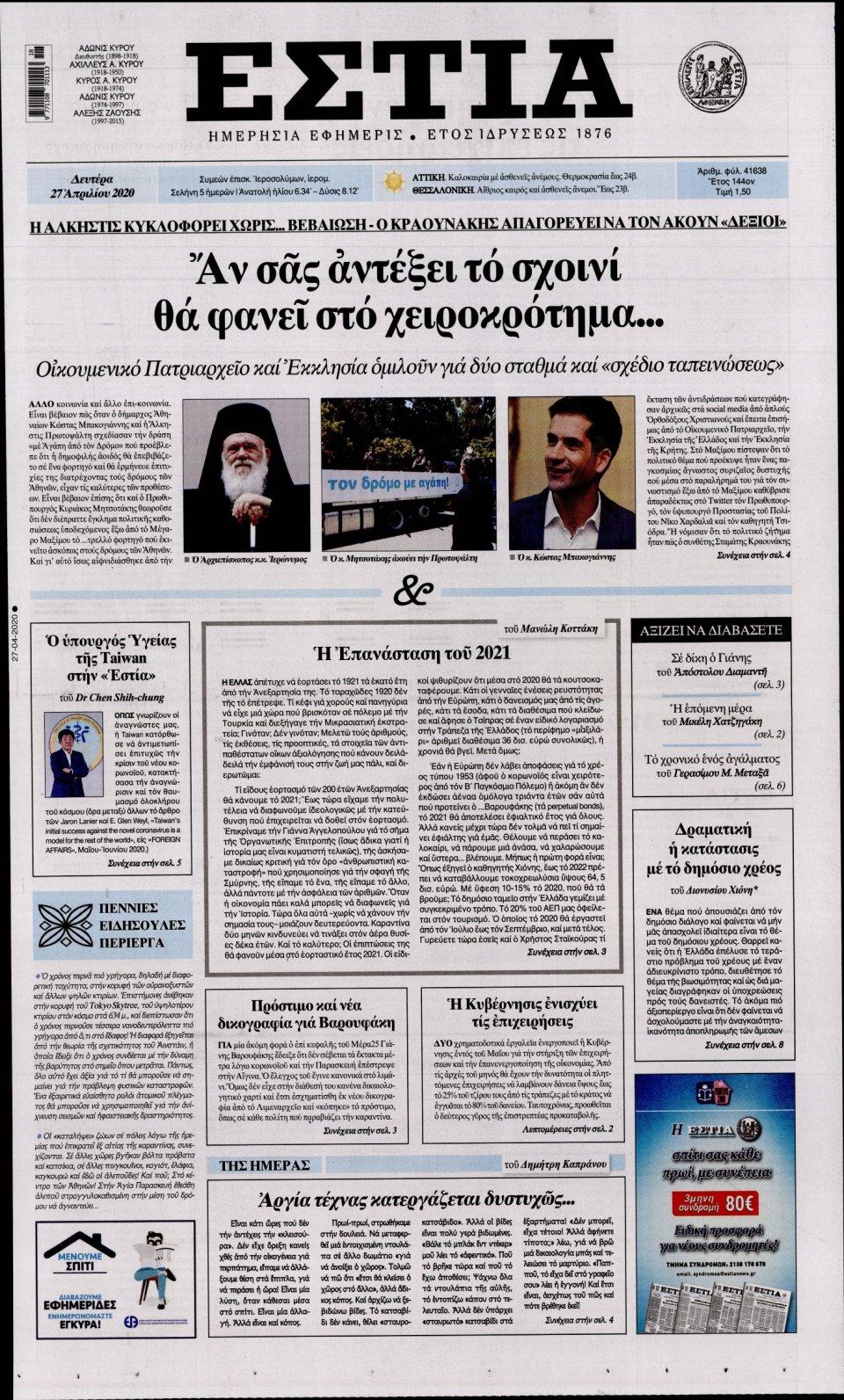 Πρωτοσέλιδο Εφημερίδας - Εστία - 2020-04-27