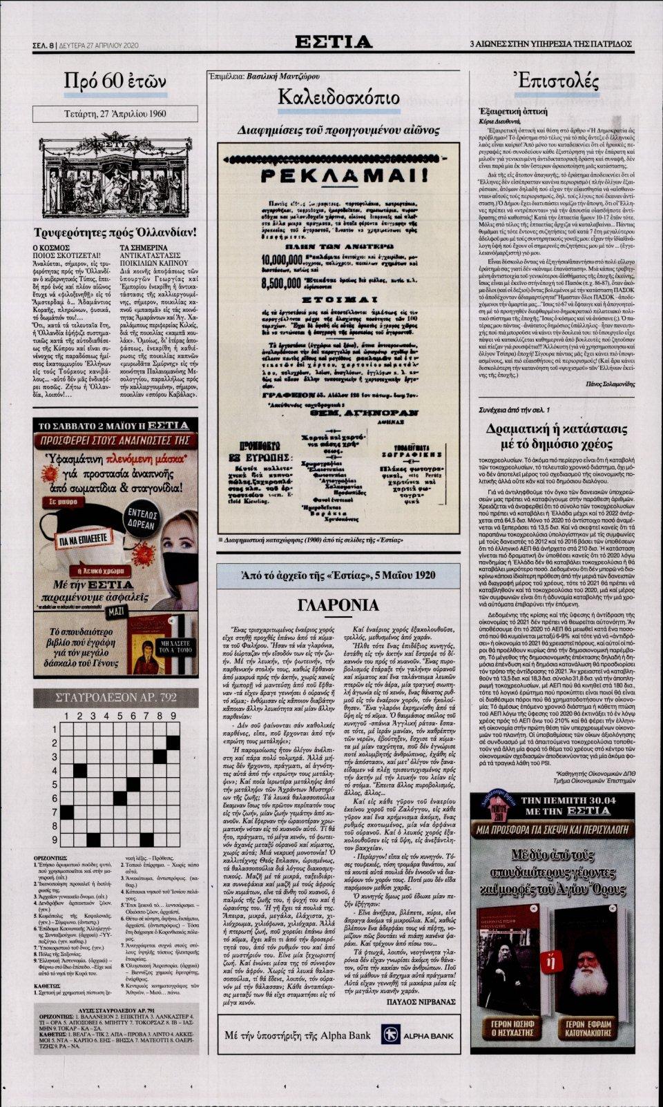 Οπισθόφυλλο Εφημερίδας - Εστία - 2020-04-27