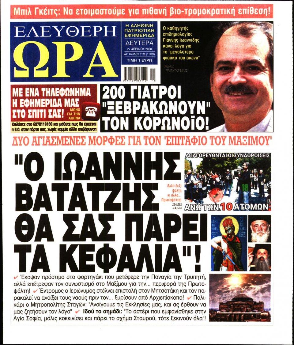 Πρωτοσέλιδο Εφημερίδας - Ελεύθερη Ώρα - 2020-04-27